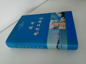 深圳电力工业志