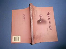 詹天佑书信选集-16开