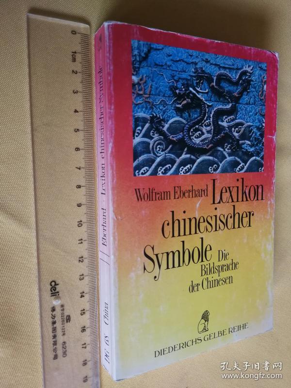 德文原版 插图本 Lexikon chinesischer Symbole.Wolfram Eberhard