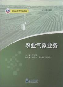 农业气象业务