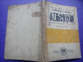 《小工艺化学方剂》 中国科学图书公司1947年初版(此书介绍家庭必需品的制造方法如牙膏、洗头水、去锈剂等)