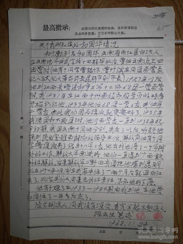 云南藉原国民党军官陈云生关于和国华、张文彬的外调报告16开1页