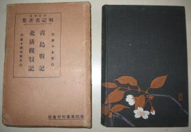 日本侵华资料 1930年精装《青岛战记暨北清观战记》