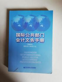 国际公共部门会计文告手册.2003