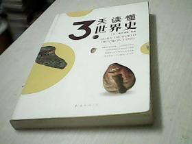 3天读懂世界史
