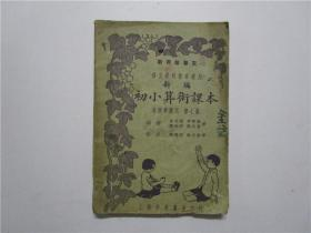 民国27年版 新编初小算术课本(春秋季通用)第七册