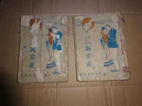 艳情小说《凤娟女士的新家庭》 (上下册)一套全,有多张插图,民国17年(1928年)出版大32开本,作者 韦月侣女士著;时还书局出版