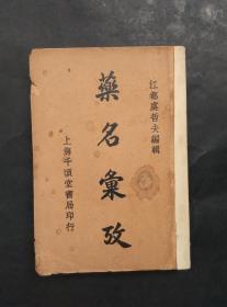 药名汇考 民国二十四年初版