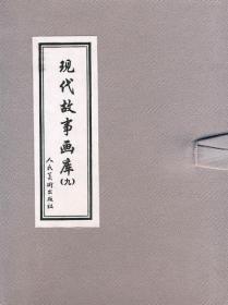 现代故事画库