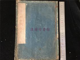 1797年抄本《天照大神女神说》1册全,宽政9年抄本。日本神话中的男神女神考。书名未见著录或馆藏。