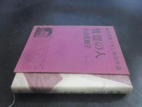 恍惚の人(日文原版)