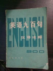 英语九百句
