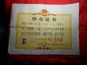 毕业证书:天津广播函授大学 电机系 本科 1965年毕业(校长 李耕涛 钤印)