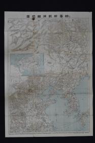 侵华史料 日俄战争前期《时事新报满韩地图》附亚细亚欧罗巴略图 明治三十七年 1904年出版  图内有北洋海军驻地位置地名 尺寸:78*55CM 时事新报社发行