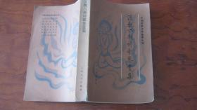 【汉魏六朝诗歌鉴赏集(85年1版1印)