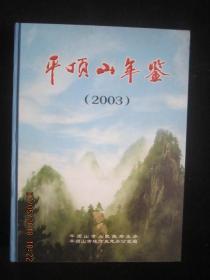 【年鉴】2003年一版一印:平顶山年鉴  2003年