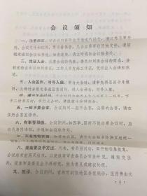 著名中医肖珙(肖龙友侄)旧藏:1979年济南市第八次人民代表大会通知