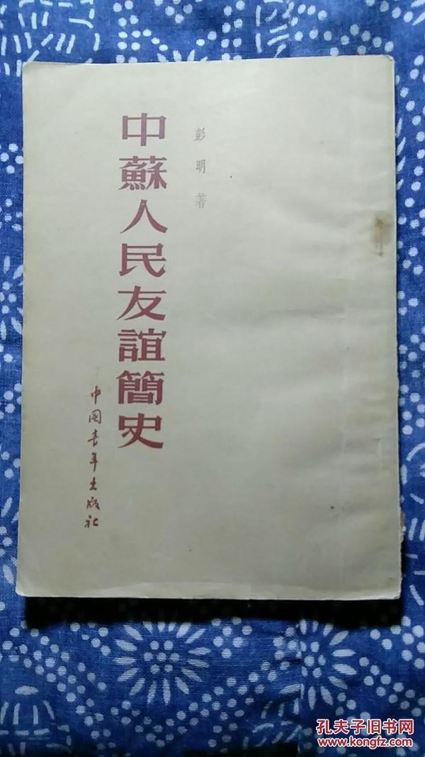 中苏人民友谊简史(签名本)