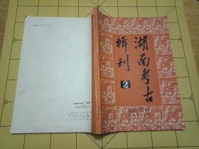 湖南考古辑刊2(1984年1版1印,---私藏9品如图