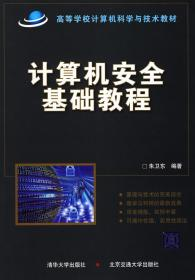 计算机安全基础教程
