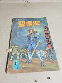 超时空猴王--孙悟空·大破野心城(6)