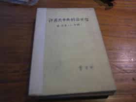 《(一至九评)评苏共中央的公开信》