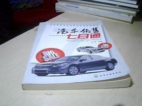 汽车销售七日通