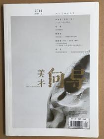 美术向导 2014.02 毛边本