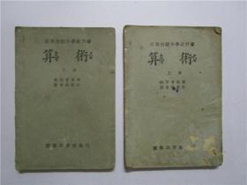 民国34年版 复兴初级中学教科书 算术(上下两册)