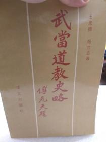 王光德,杨立志著《武当道教史略》一册