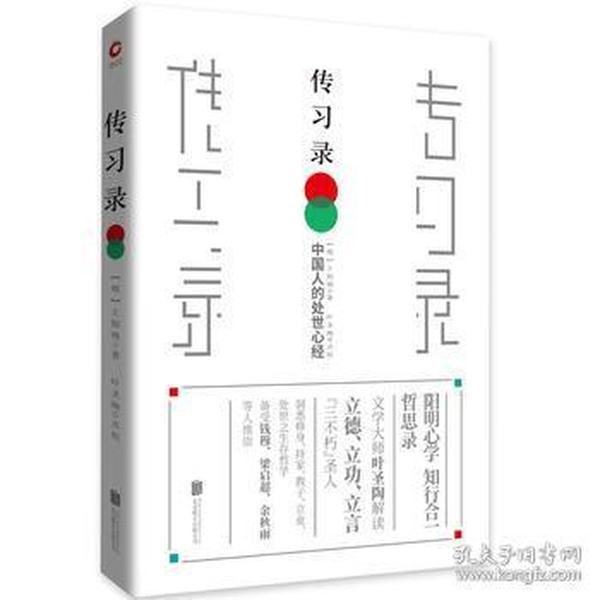 传习录(精装,叶圣陶点校版)