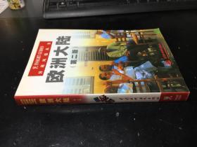 异国风情丛书::欧洲大陆(第二版)