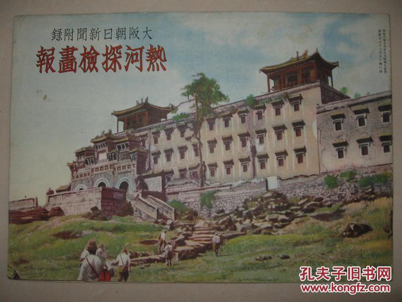 日本侵华画册 1933年《热河探检画报》主要为承德内容  扉页有热河省地图