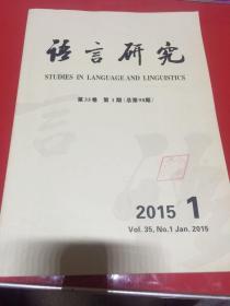 语言研究 季刊 2015年1