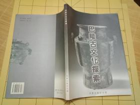 有关湖南省岳阳古代的---稀缺史料书《巴陵古文化探索》考古方面的书---[印1000册]