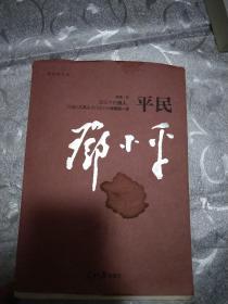 平民邓小平(修订本)