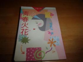 岑凯伦---青春火花----环球早期口袋书