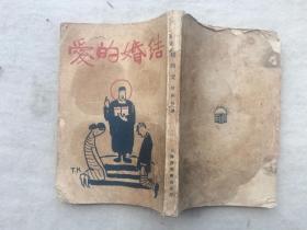 民国原版  结婚的爱  丰子恺绘封面 装帧极美