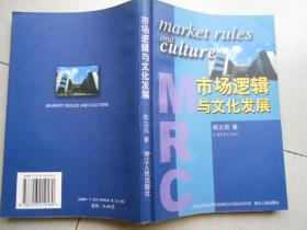 市场逻辑与文化发展(作者签名本)