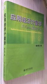 应用经济计量学:EViews高级讲义(上册)