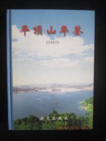 【年鉴】平顶山年鉴  2002年