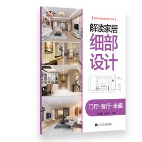解读家居细部设计:门厅·客厅·走廊