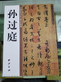 中国历代书法大师名作精选-孙过庭