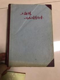 上海滩 1989 1990 1992 1993 1995  五年合订本! 60本合售!