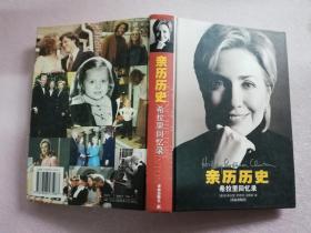 亲历历史:希拉里回忆录【实物拍图】