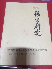 语言研究2014  4