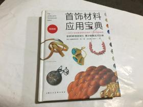 首饰材料应用宝典 : 一本关于珠宝首饰材料及制作工艺的基本指南(32开精装2.5折)