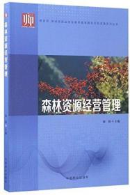 森林资源经营管理(财政部职业院校)
