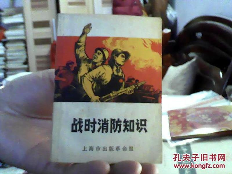 战时消防知识《内有插图》 1971印.-电脑