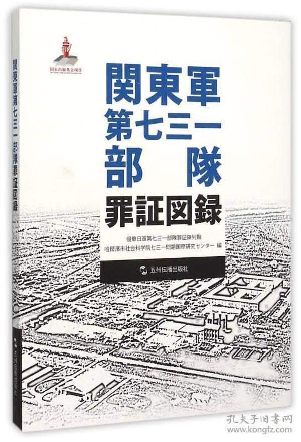 历史不容忘记·纪念世界反法西斯战争胜利70周年:关东军第七三一部队罪证图录(日)